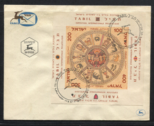 Israel, 1957, FDC,  Sternzeichen,  Zodiac - FDC