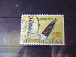 FORMOSE TIMBRE   REFERENCE YVERT N°647 - 1945-... République De Chine