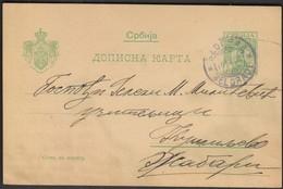 Serbia Belgrade 1902 / Postal Stationery - Serbia