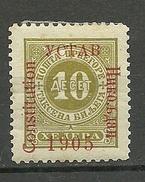 MONTENEGRO 1905 OPT Stamp * - Montenegro