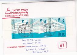 1994 ISRAEL COVER Stamps  ASSUTA HOSPITAL Etc ARCHITECTURE Medicine Health - Medicine