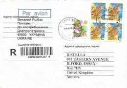 Ukraine 2004 Dnipropetrovsk Wheat Flower Barcoded Registered Cover - Oekraïne