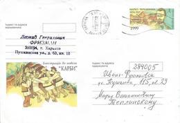 Ukraine 1999 Kharkov Composer Postal Stationary Cover - Oekraïne