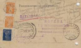 UDSSR Alte Karte Nach England -Bankenpost  ? (  K3469  ) Siehe Foto - Storia Postale