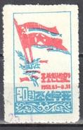 Korea North - 1955 -  Mi.98B Used Gestempelt - Korea (Nord-)