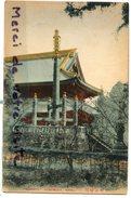 - JAPON -   SOBINTO Monument, NIKKO - Rare,  épaisse, Charmante, Non écrite, TBE, Scans. - Japan