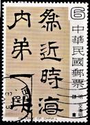 FORMOSE TAIWAN CHINE 1978  Art   Calligraphie Chinoise   Lettres Et Poèmes   (1-5) - 1945-... República De China
