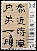 FORMOSE TAIWAN CHINE 1978  Art   Calligraphie Chinoise   Lettres Et Poèmes   (1-5) - 1945-... Republik China