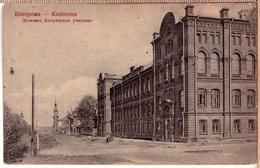 RUSSIA KOSTROMA Women's School 1917 - Russie