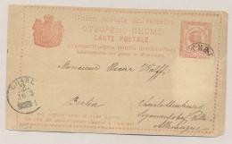 Montenegro - 1889 - 2 Nkr Carte Postale - Sent To Berlin, Stamp Off, No Text - Montenegro