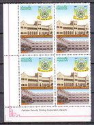 2011 Pakistan 150th Anniversary Of St. Patrick's High School, Karachi, Education Imprint Block Of Four (BPK-06)