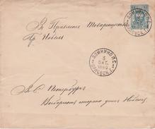 Russia Postal History. Domnino Post Station . - 1857-1916 Empire