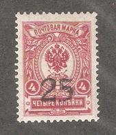 South Russia Civil War 1918,Don Novocherkask Rostov Issue,25k On 4k,Sc 4,VF MLH*OG (C-5) - South-Russia Army