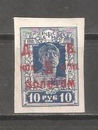Russia Far Eastern Rep.1923 Vladivostok Issue,Imperf 5k On 10 Rub,Sc 68,VF MLH*