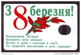 UKRAINE 1997. KIEV. 8th MARCH - WOMAN'S DAY. Cat.- Nr. K15. 840 Units. Chip N - Ukraine