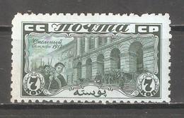 Russia/USSR 1927,October Revolution 7 Kop,Sc 377,VF MLH*OG - 1923-1991 USSR
