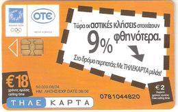 Greece-Advertising OTE Orange 18 Euro, Tirage 50000(oficially Destroyed 40000),08/2004,used - Greece