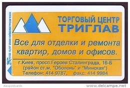 """UKRAINE 1997. KIEV. SHOPPING CENTER """"TRYGLAV"""". Cat.-Nr. K88. 840 Units - Oekraïne"""