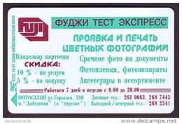 "UKRAINE 1997. KIEV. ""FUJI TEST EXPRESS"". Cat.- Nr. K99. 840 Units. Chip Nemiga - Oekraïne"