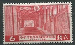 Japon - Yvert N° 236 *    -   Aab9607 - Unused Stamps