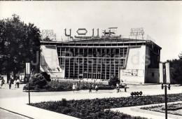 Jami Cinema Theatre - Dushanbe - 1977 - Tajikistan USSR - Used - Tajikistan