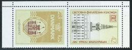 Bulgaria 1987 Nuovo** - Mi.3597Zf  Yv.da BF.147 - Nuovi