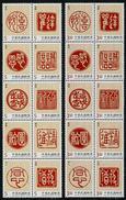 TAIWAN 2016 - L'Or De Midas, Timbres De Voeux - 20 Val Neuf // Mnh Greeting Stamps - 1945-... République De Chine