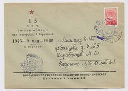 MAIL Post Cover Used USSR RUSSIA 2nd WW Fascist Germany Voronezh - 1923-1991 URSS
