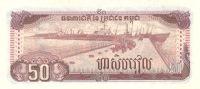 CAMBODIA P. 35a 50 R 1992 UNC - Cambodia