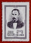 Chine 1953 José Martí (1853-1895). MI 227   Neuf * 400 Dollar Chinois - 1949 - ... People's Republic