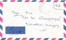 Cyprus Astromeritis Village Postmark Unfranked Official Domestic Cover - Cyprus (Republiek)