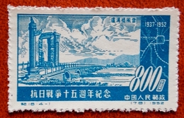 Chine 1952 Chinese-Japanese War .MI 180 Neuf NSG - 1949 - ... People's Republic