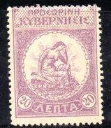 XP2919 - CRETA , 20  Lepta Lilla  Nuovo  ** - Creta