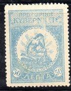 XP2920 - CRETA , 50  Lepta Azzurro  Nuovo  ** - Creta