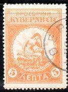 XP2921 - CRETA , 5  Lepta Arancio  Usato