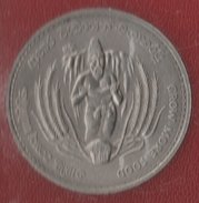 SRI LANKA CEYLON 2 RUPEES 1968 FAO  KM# 134 - Sri Lanka