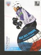 Hockey Sport Collectibles KHL Se Real Card PETR KOUKAL H/F 42 Czech Rep. Neftekhimik Nizhnekamsk 5th Season 2012-2013 - Singles