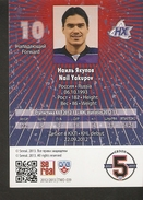 2 Hockey Sport Collectibles KHL SeReal Card Russia NAIL YAKUPOV Forward #10 Neftekhimik Nizhnekamsk 5th Season 2012-2013 - Singles