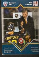 Hockey Sport Collectibles KHL COACHES SeReal Card Russia Head Coach ALEXANDER SMIRNOV Atlant Moscow 5th Season 2012-2013 - Singles