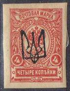 UKRAINE !  Timbre NON DENTELE NEUF* De 1919 ! SURCHARGE De KIEV ! - Ukraine