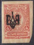 UKRAINE !  Timbre Ancien NEUF* De 1919 ! SURCHARGE D'ODESSA ! - Ukraine