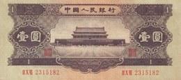 CHINA 1 YUAN 1956 P-871 AU REPLICA [CN4079a] - China