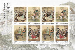 CHINA VR 2016-15 ** Dream Of Red Chamber Masterpieces M/S - OFFICIAL ISSUE - DHCHN - 1949 - ... Volksrepublik