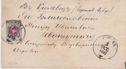 Russia  Postal History . Borzna To Krolevec Chernigov Province Now Ukraine - 1857-1916 Empire