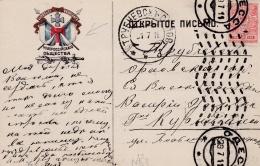 RUSSIE RUSSIA URSS  :  No 63 Sur Carte Mandchourie . Emblème Russie Nouvelle . Oblitération Odessa Du 29 07 1911 3 Scans - 1857-1916 Empire