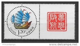 China (2014) Yv. 5183A  /  Ships - Bateaux - Barche - Boat - Boten