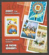 Russia 2007,Souvenir Sheet,Russian Language Year,Sc 7044,VF MNH** - Languages