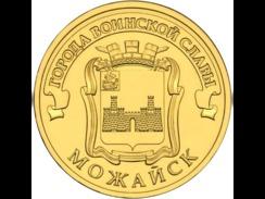 Russia 2015,10 Rub,Mozhaysk,Series:Towns Of Martial Glory,VF UNC - Russia