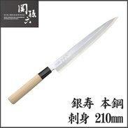 "Sashimi Knife "" Seki Mago Roku "" Lame / Blade 21 Cm. - Other Collections"