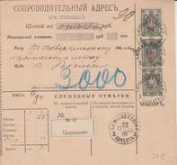 Russia Empire.Shipping Address  Caricin Kovno Province To Rosseni - 1857-1916 Imperio